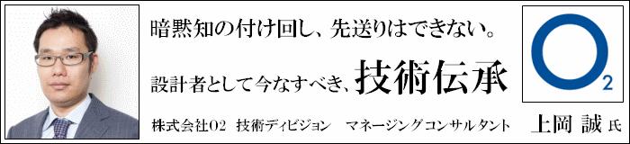 DMSK2013_kokuchi_O2_02_w700.png