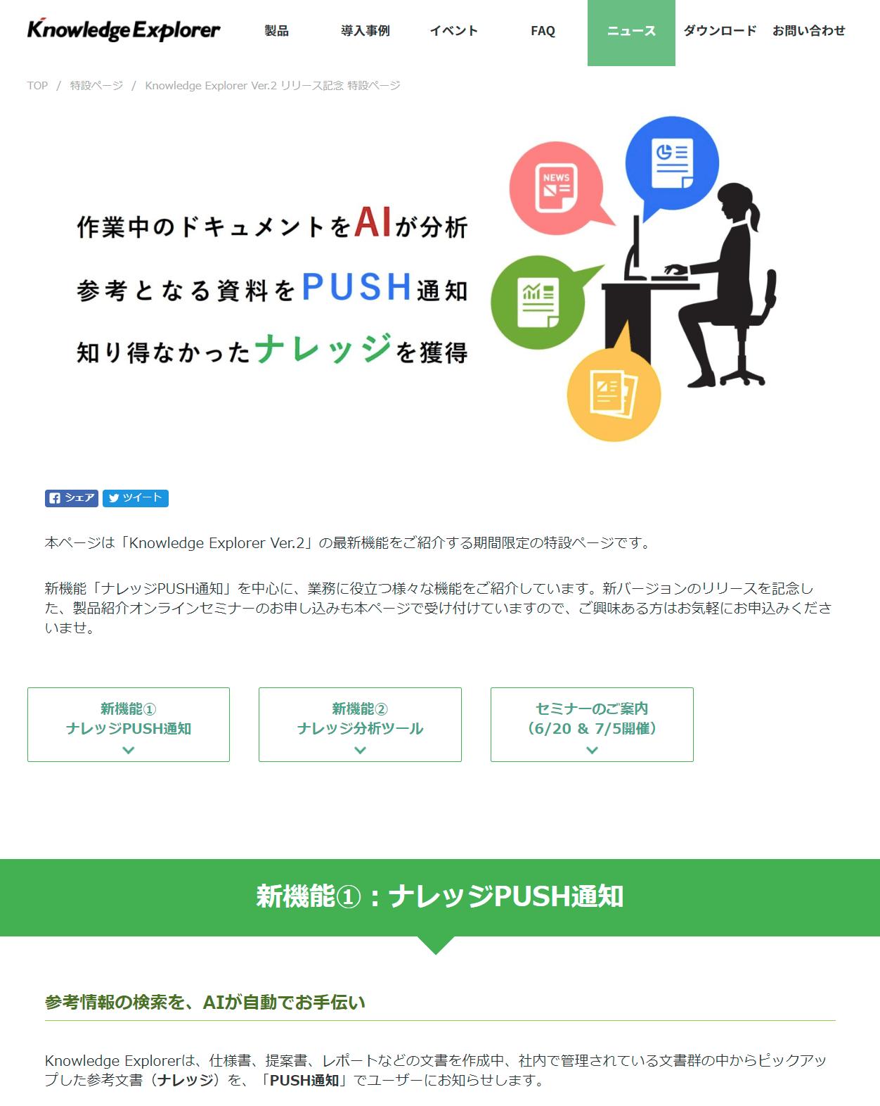 Knowledge Explorer Ver.2.0 リリース記念特設ページ