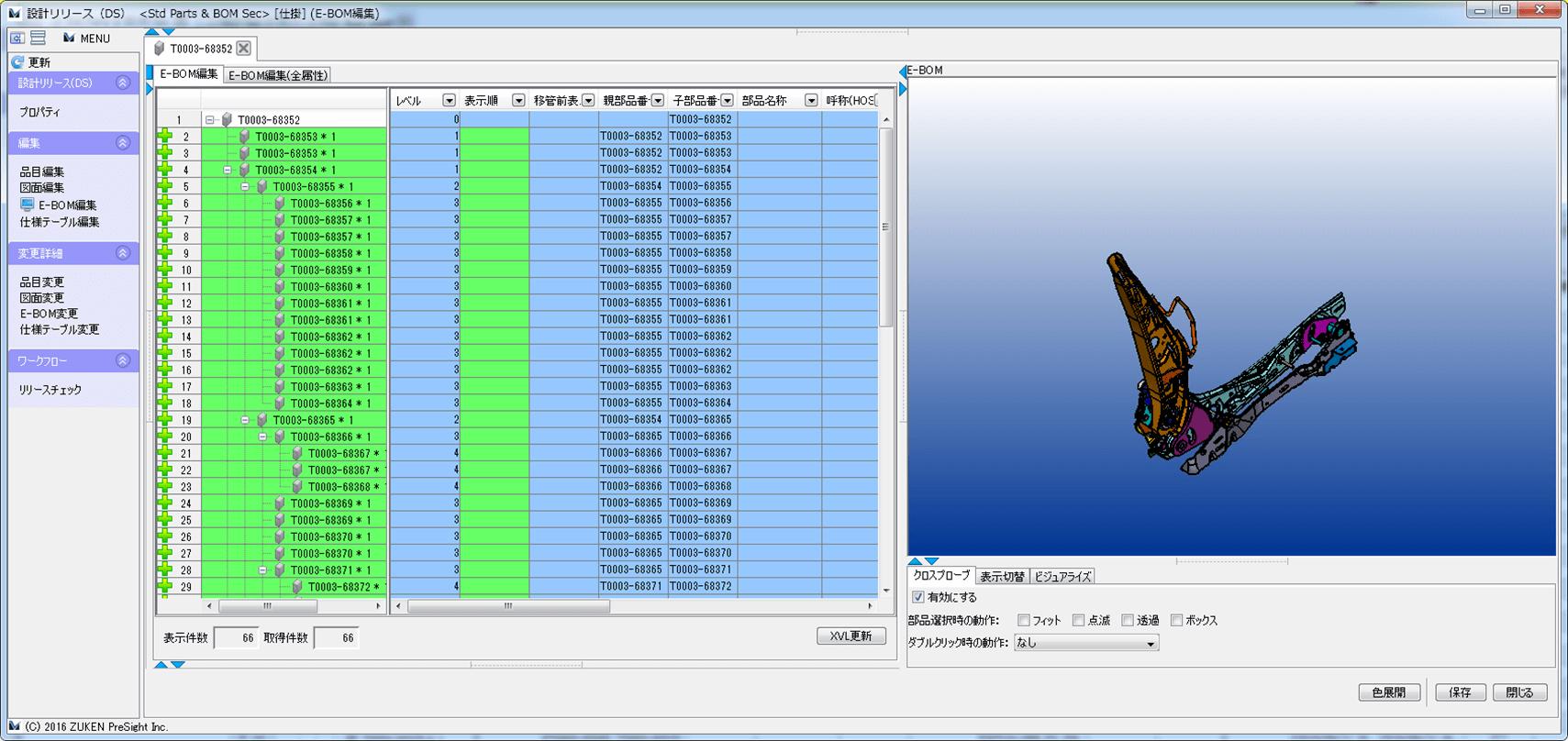 Visual BOM 画面イメージ.png