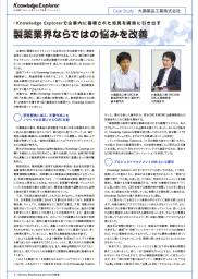 Case Study : 大鵬薬品工業株式会社