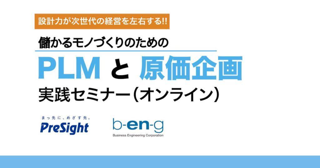 PLMと原価企画実践セミナーオンライン