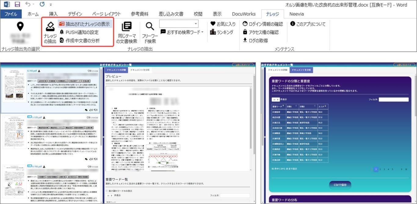 AIが参考文書をピックアップして自動提示する「プッシュ通知」機能により、自身では知り得なかった情報に気付くことができる。