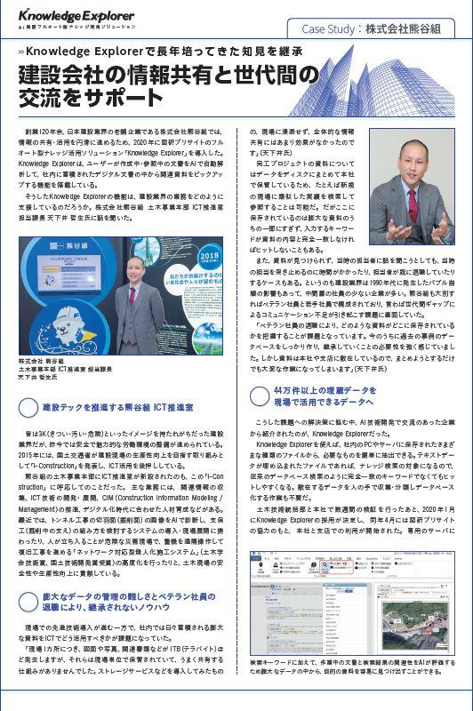 Case Study : 株式会社熊谷組