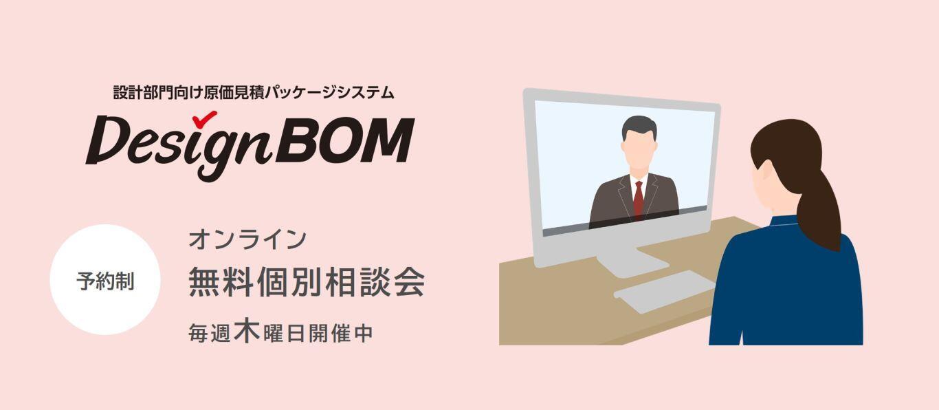Design BOM 無料個別相談会