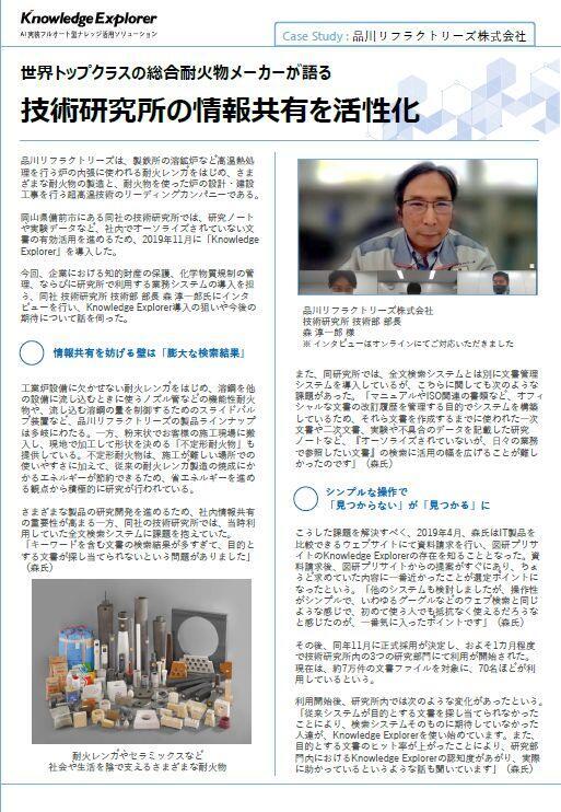Case Study : 品川リフラクトリーズ株式会社