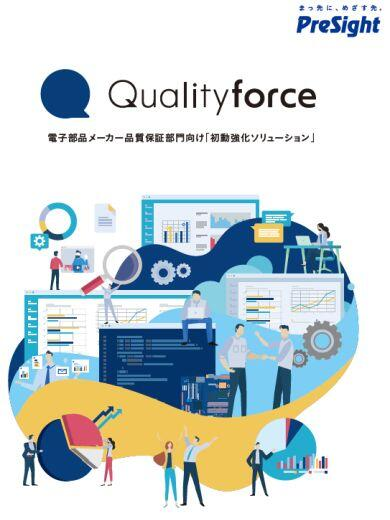 Qualityforce 製品カタログ