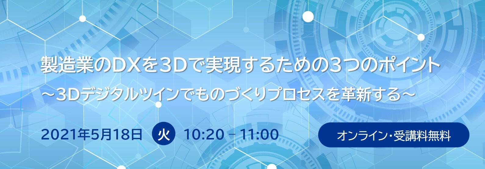 製造業のDXを3Dで実現するための3つのポイント
