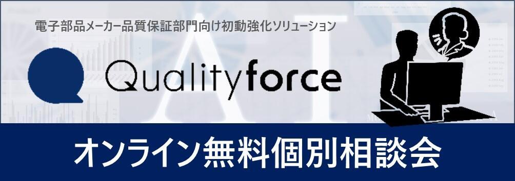 Qualityforce 無料個別相談会